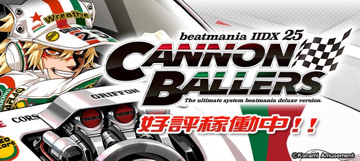 beatmania IIDX 25 CANNON BALLERS