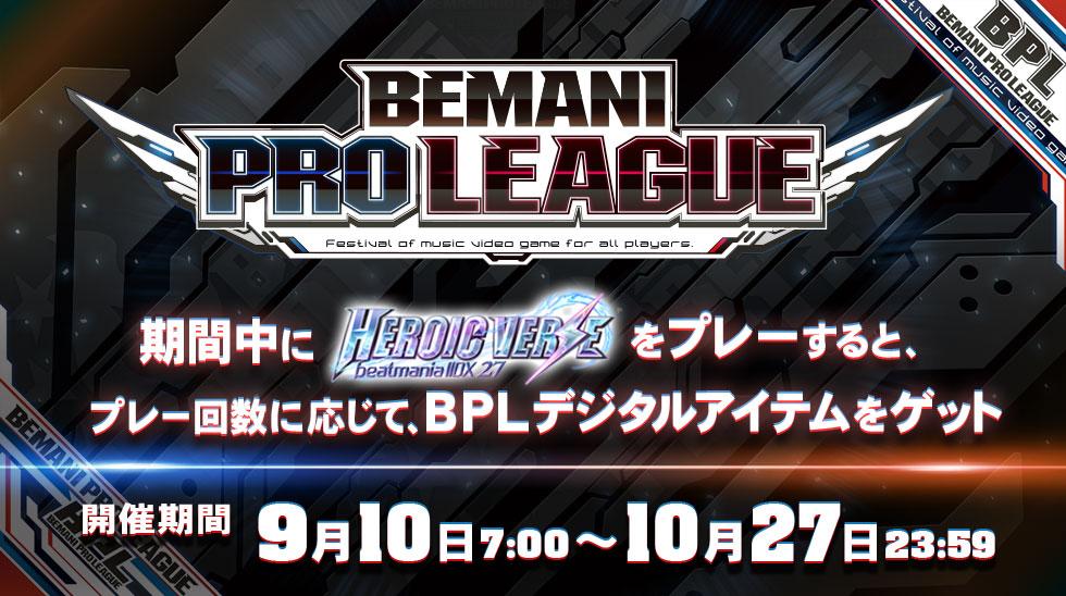 BPLデジタルアイテム