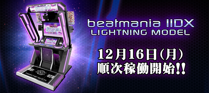 beatmania IIDX LIGHTNING MODEL