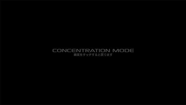 コンセントレーションモード