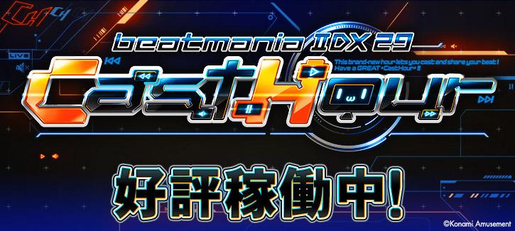 beatmania IIDX 29 CastHour