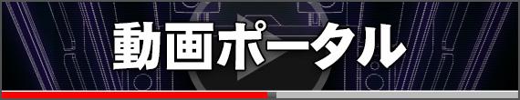 動画ポータル