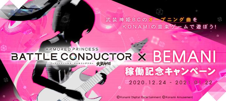 武装神姫BC×BEMANI 稼働記念キャンペーン
