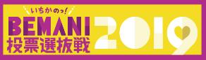 いちかのBEMAIN投票選抜戦2019