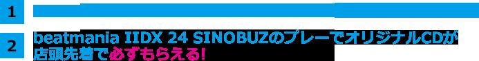 ①beatmaniaIIDX 24 SINOBUZにて「crew」がプレーできる!②beatmaniaIIDX 24 SINOBUZのプレーでオリジナルCDが店頭先着で必ずもらえる!