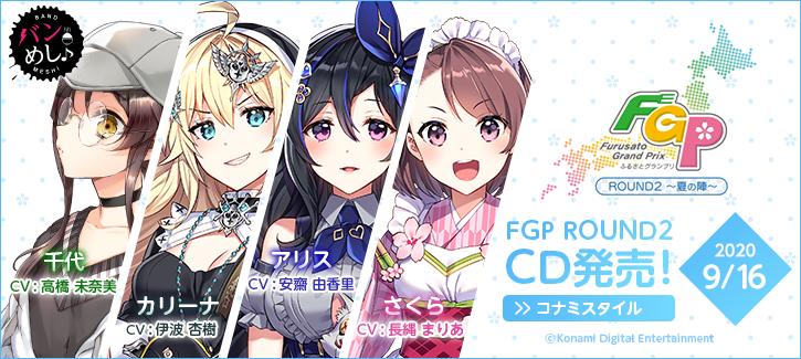 バンめし♪ふるさとGP ROUND2 CD発売