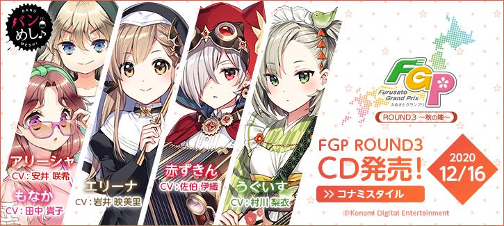 バンめし♪ふるさとGP ROUND3 CD発売