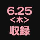 6月25日(木)収録