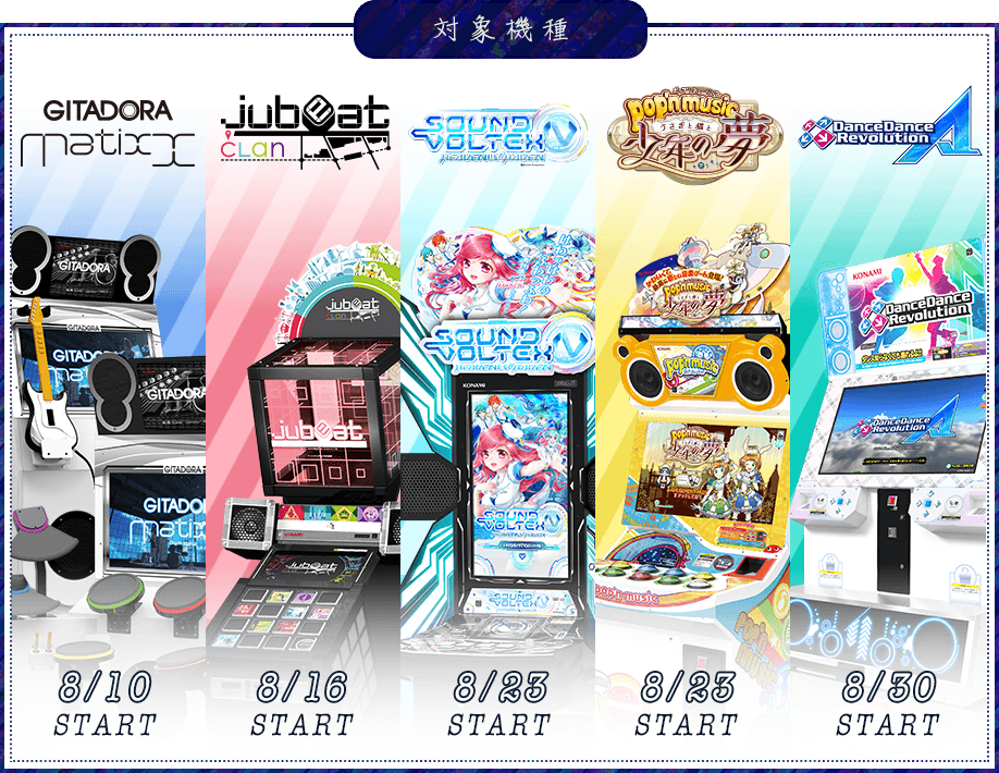 https://eacache.s.konaminet.jp/game/bemani/fansite/p/images/event/greetings/info_game.png
