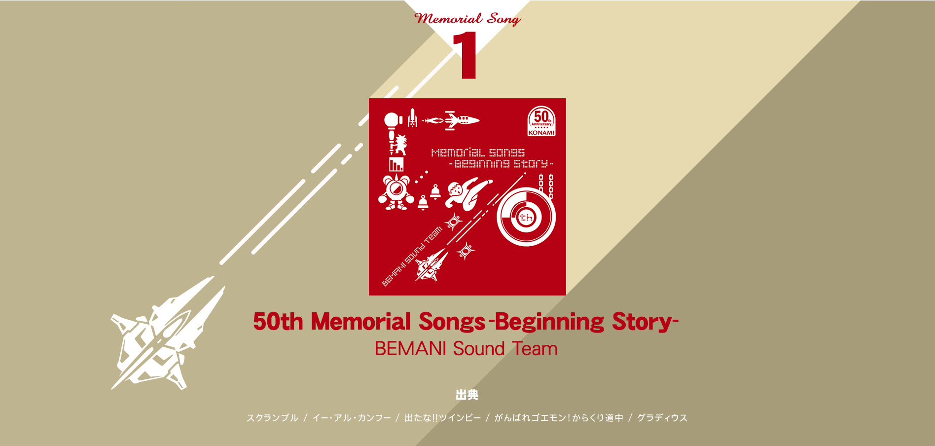 https://eacache.s.konaminet.jp/game/bemani/fansite/p/images/event/konami50th/song1_bg.jpg
