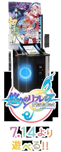 REFLEC BEAT 悠久のリフレシア 7.14より遊べる!!