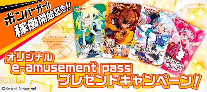オリジナルe-amusement passプレゼントキャンペーン