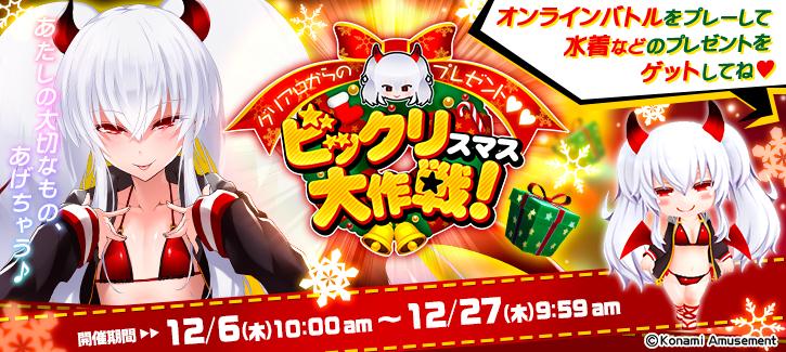 イベント「グリアロからのプレゼント??ビックリスマス大作戦!」開催!