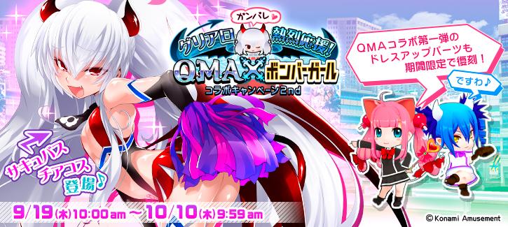 イベント「グリアロ熱烈応援!QMA×ボンバーガール コラボキャンペーン2nd」開催!