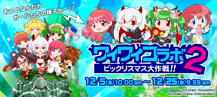 イベント「ワイワイコラボ2・ビックリスマス大作戦!!」開催!