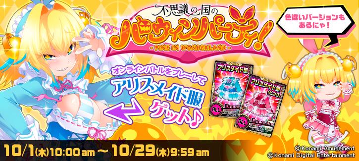 イベント「不思議の国のハロウィンパーティ!」開催!