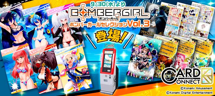 カードコネクトにボンバーガールセレクションVol.3が登場!!