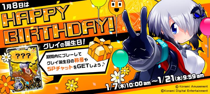 グレイ誕生日記念キャンペーン開催!