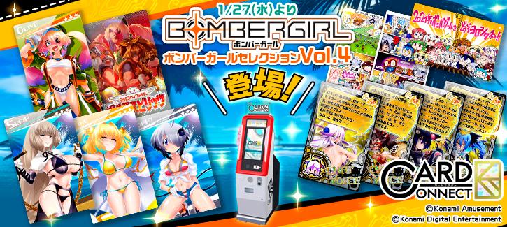カードコネクトにボンバーガールセレクションVol.4が登場!!