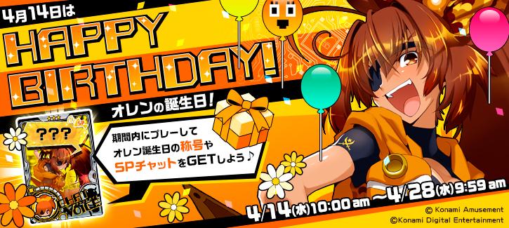 オレン誕生日記念キャンペーン開催!
