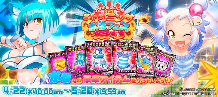 イベント「アサギ&シロンのシャイニング水着フェス祭り」開催!
