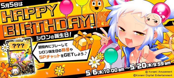 シロン誕生日記念キャンペーン開催!