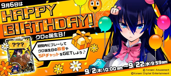 クロ誕生日記念キャンペーン開催!