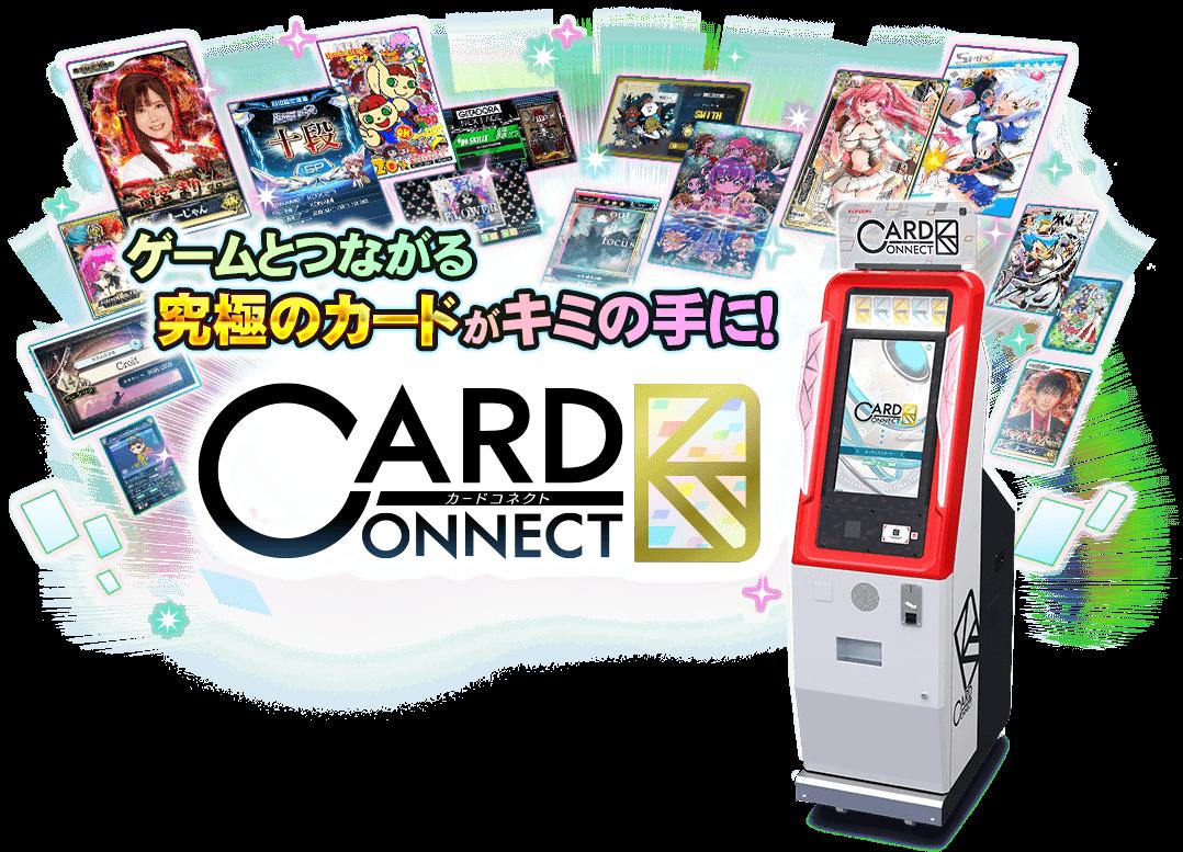 ゲームとつながる究極のカードがキミの手に!カードコネクト