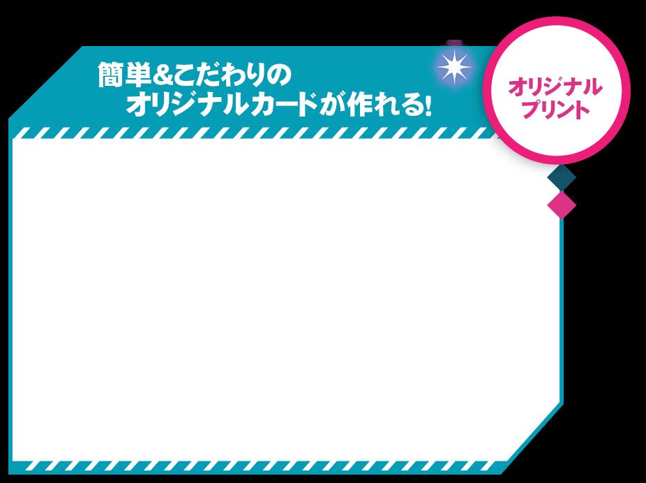 簡単&こだわりのオリジナルカードが作れる!