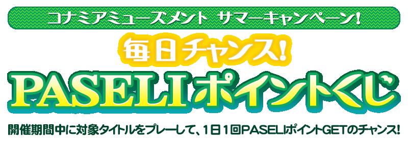 コナミアミューズメント サマーキャンペーン!