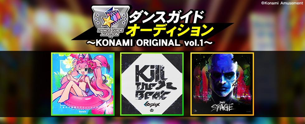KONAMI ORIGINAL 01 ダンスガイドオーディション