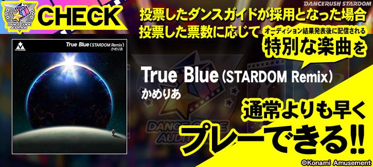 True Blue(STARDOM Remix)