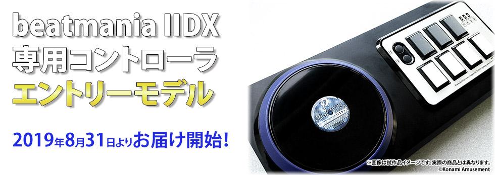 エントリー モデル iidx