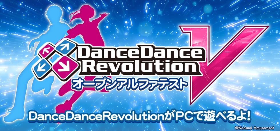 DanceDanceRevolution V オープンアルファテスト