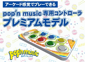 pop'n music 専用コントローラー