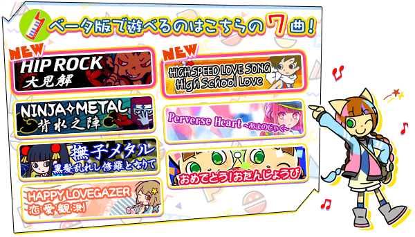 https://eacache.s.konaminet.jp/game/eacpopn/lively/images/top/music_beta2.png