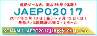 KONAMI JAEPO2017 特設サイトへ