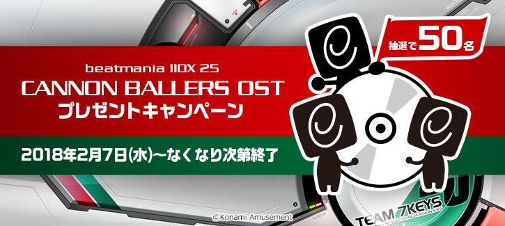 beatmania IIDX 25 CANNON BALLERS OSTプレゼントキャンペーン