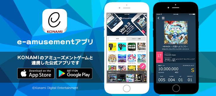 eAMUSEMENTアプリ