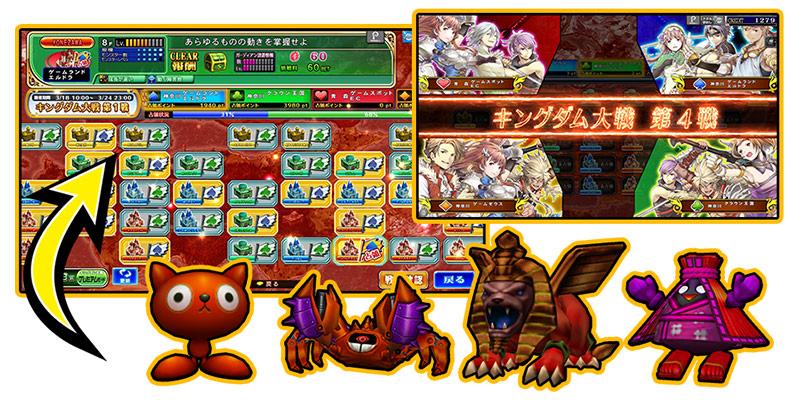 新ゲームモード「キングダム対戦」開戦!