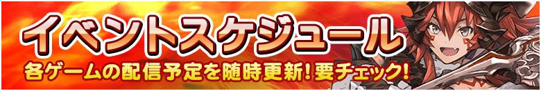 エルドラクラウン 紅蓮の覇者イベントスケジュール