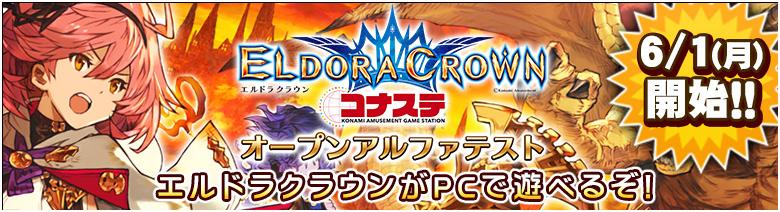 「エルドラクラウン コナステ」オープンアルファテスト開始!