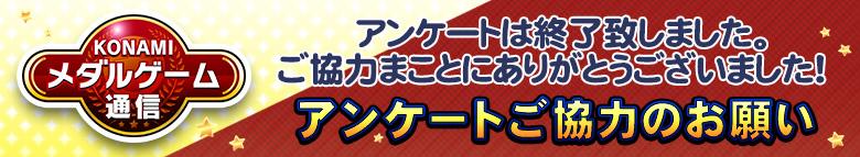 「KONAMIメダルゲーム通信」「KONAMIメダルゲーム大感謝祭」に関するアンケート終了