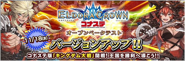 「エルドラクラウン コナステ」オープンベータテスト、バージョンアップ!