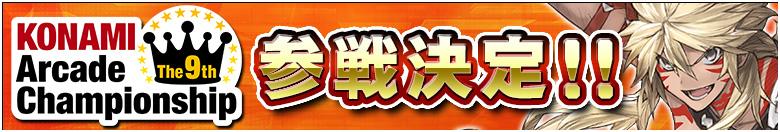 KAC9th参戦決定!