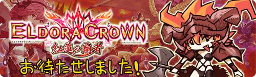 エルドラクラウン 紅蓮の覇者