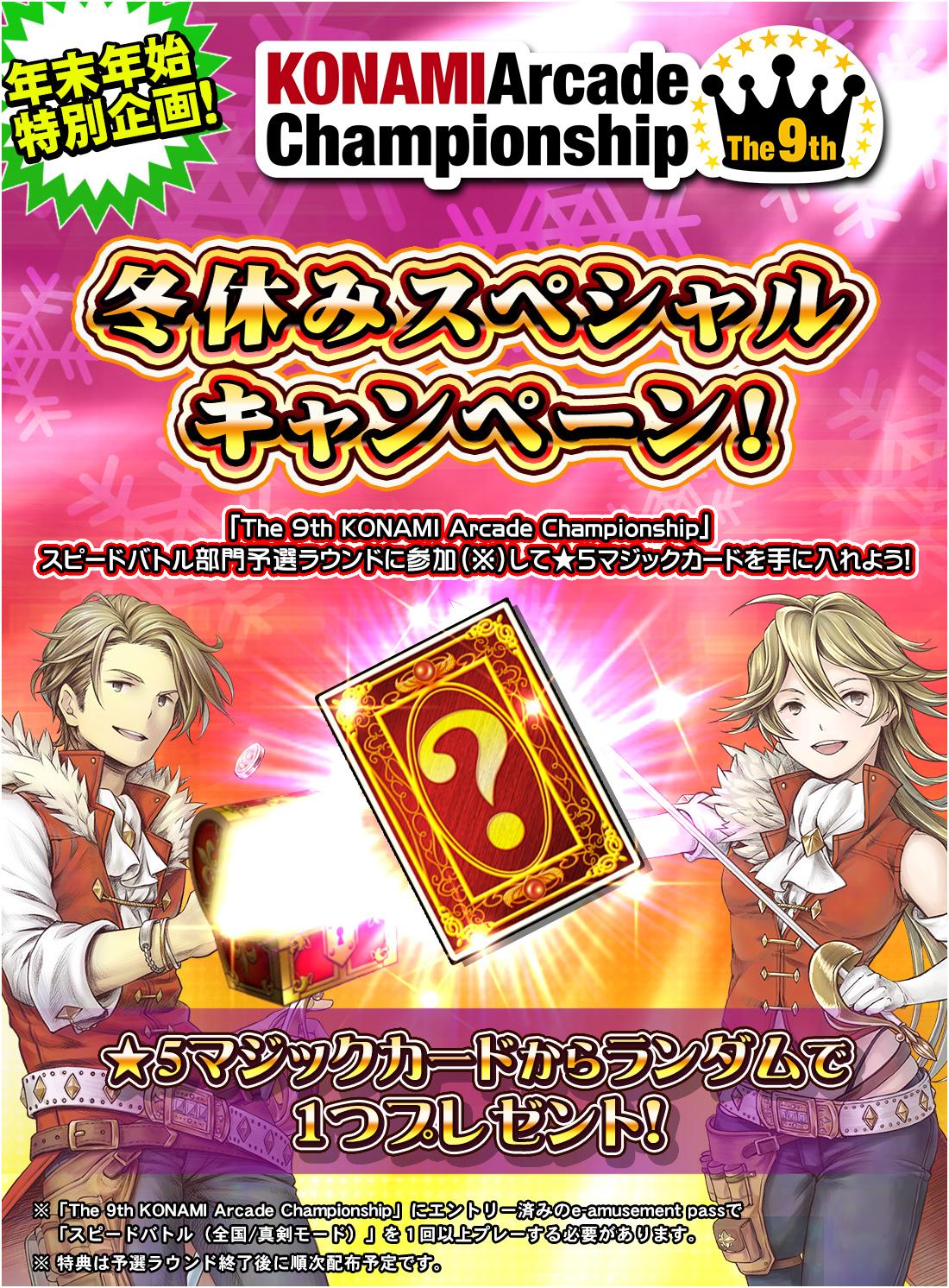 The 9th KAC 冬休みスペシャルキャンペーン