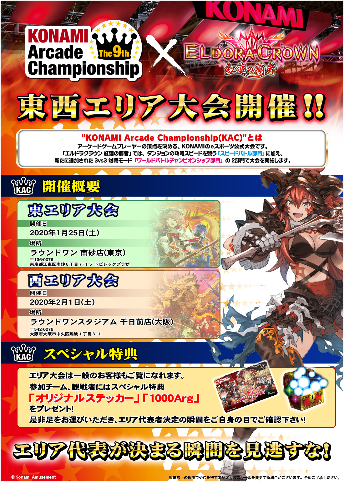 「The 9th KONAMI Arcade Championship」東西エリア大会開催!