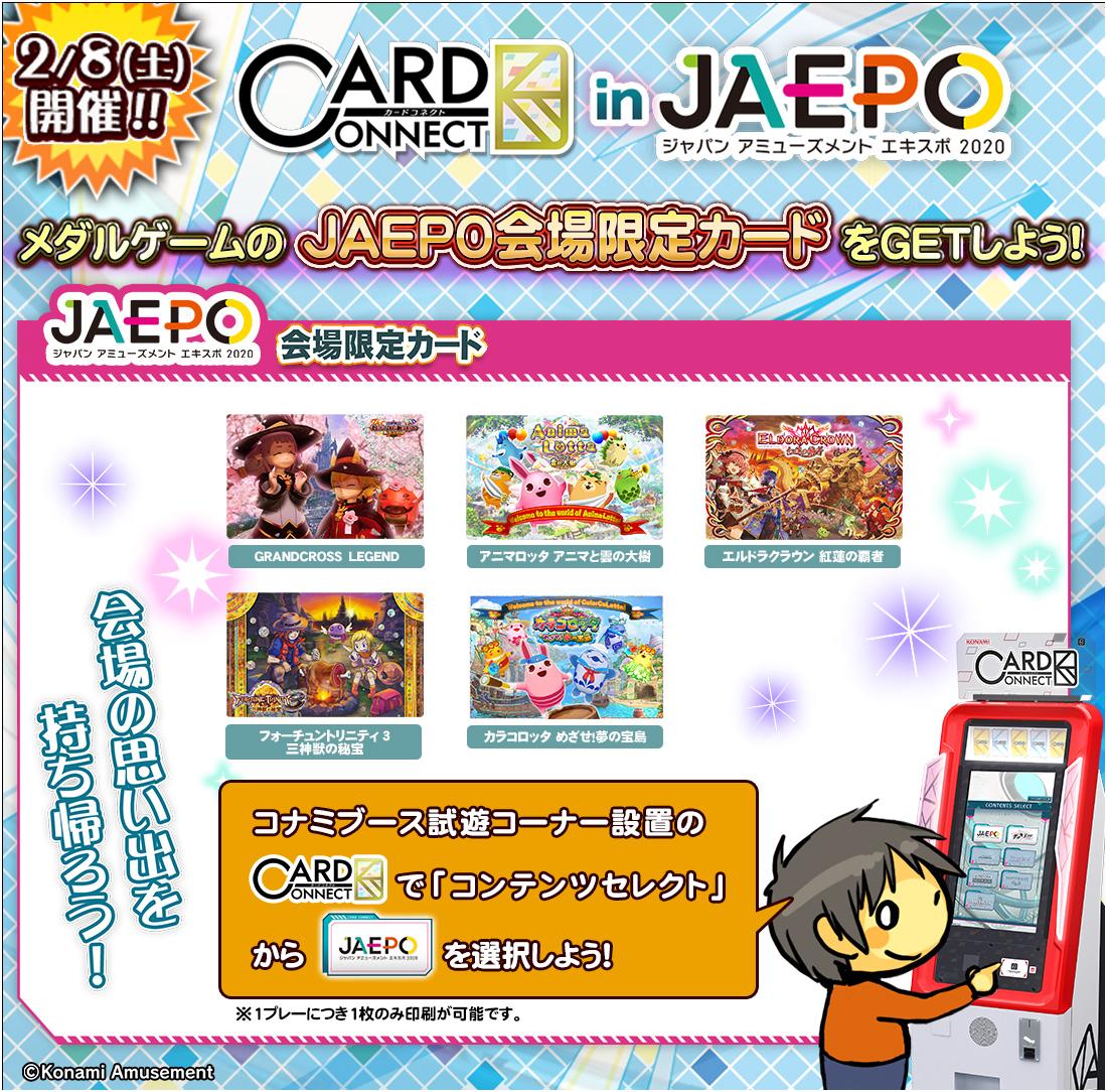 JAEPO2020カードコネクト