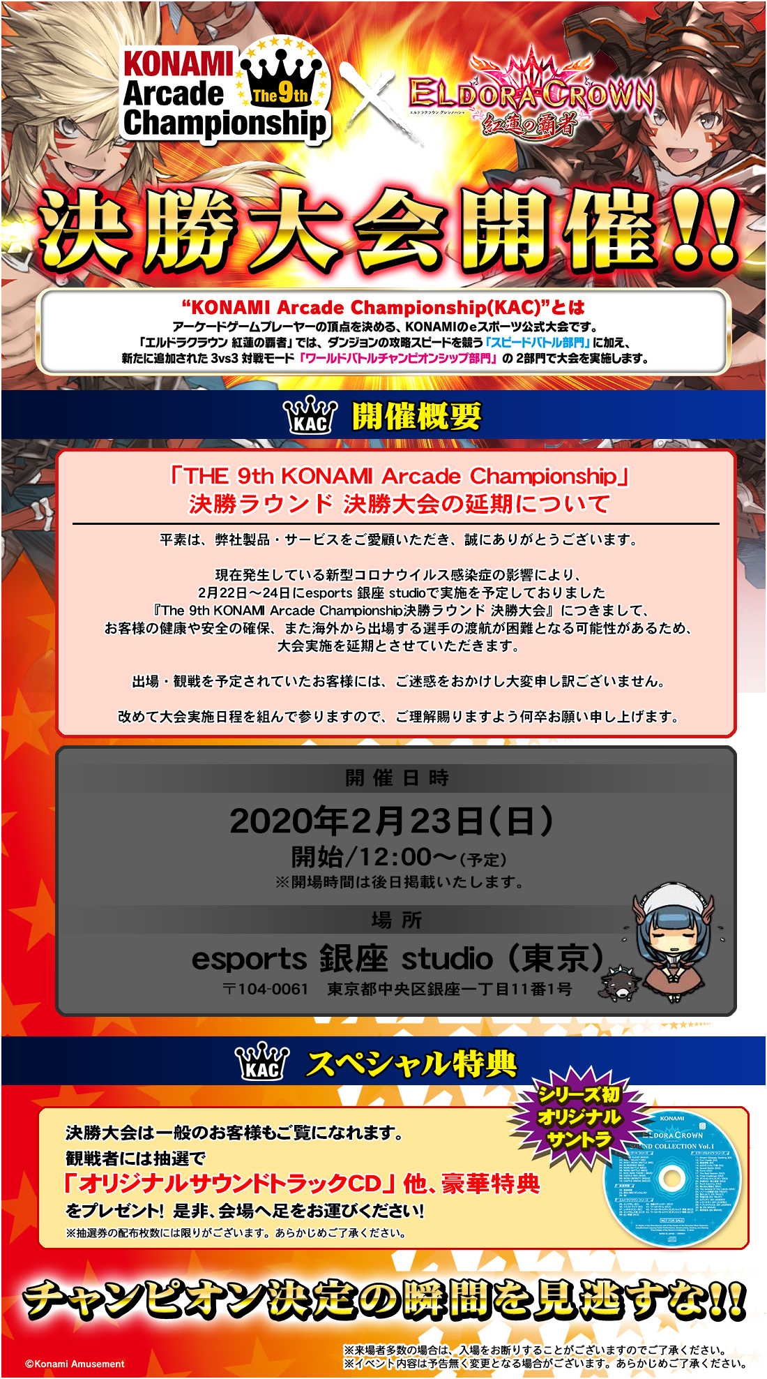 「The 9th KONAMI Arcade Championship」決勝ラウンド開催!